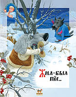 Казка: Жил-был пёс… рус. 72стор., тверда обкл. 210x260 /10/(Талант)