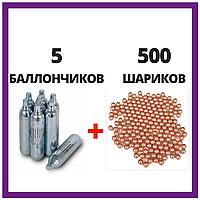 Комплект CO2 для пневматического пистолета| 5 баллончиков Borner + 500 шариков Шаровая молния, фото 1