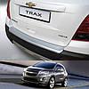 Пластикова захисна накладка на задній бампер для Chevrolet Trax / Tracker 2012>