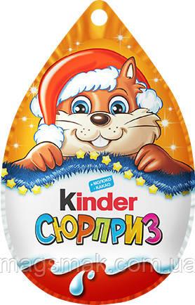 Kinder Surprise Новогодний / Киндер Сюрприз Новогодний с петелькой + Сертификат соответствия