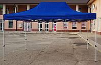 Шатер раздвижной, палатка, беседка, павильон, тент, 3х4.5(3*4.5), 29 кг, тент 800д синий