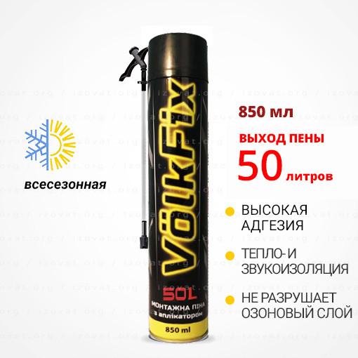 Монтажная пена VOLKFIX (Волкфикс) ручная, всесезонная 750мл