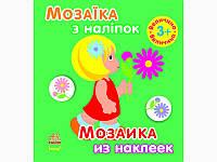 Мозаїка з наліпок. Для дітей від 3 років. Величина (р/у)(12.5)(К20572У/С166022РУ)