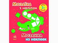 Мозаїка з наліпок. Для дітей від 3 років. Колір (р/у) (12.5)(К20572У/С166024РУ)