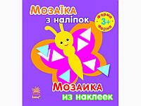 Мозаїка з наліпок. Для дітей від 3 років. Форма (р/у) (12.5)(С166023РУ)