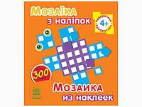 Мозаїка з наліпок. Для дітей від 4 років. Квадратики (р/у) 8стор., м'яка обкл. 16x18 /20/(К166002У)