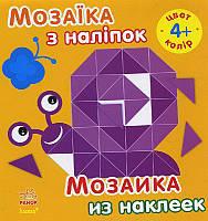 Мозаїка з наліпок. Для дітей від 4 років. Колір (р/у) 8стор., м'яка обкл. 16x18 /20(С166026РУ)