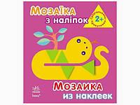 Мозаїка з наліпок: Для дітей від 2 років Трикутники (р/у) 8стор., м'яка обкл. 15x16.5 /20/(К166017У)
