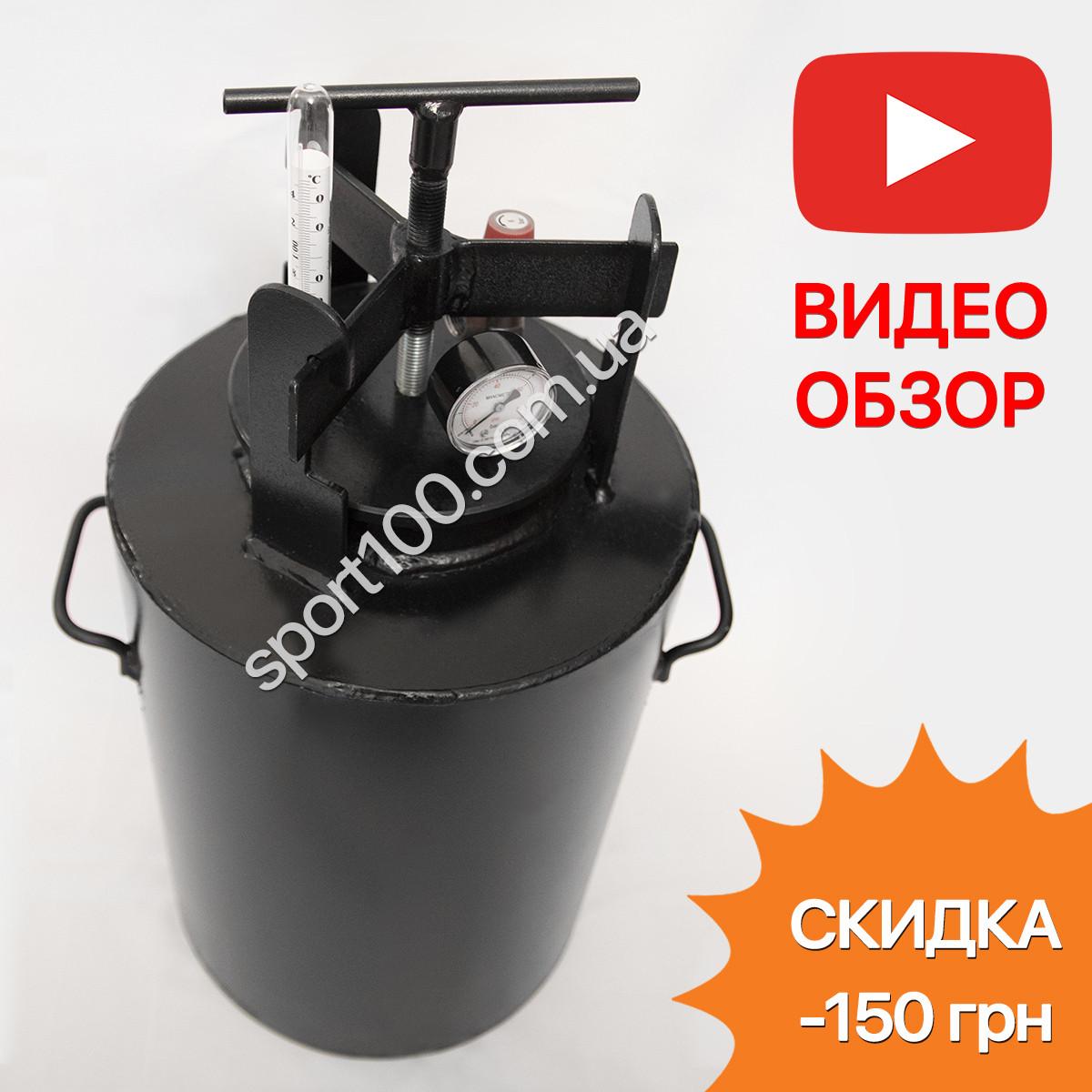 Автоклав бытовой на 16 банок (винтовой) (побутовий автоклав газовий на 16 банок гвинтовий)