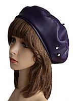 Берет женский экокожа темно-фиолетовый