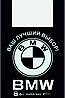 Пакет майка BMW 40 x 60 см / мішок 500 шт (10 уп x 50 шт) Пакет поліетиленовий майка, фото 3