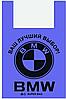 Пакет майка BMW 40 x 60 см / мішок 500 шт (10 уп x 50 шт) Пакет поліетиленовий майка, фото 4