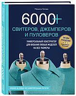 Книга 6000+ свитеров, джемперов и пуловеров. Универсальный конструктор для вязания любых моделей на все размеры   Липман М.