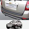 Пластикова захисна накладка на задній бампер для Chevrolet Captiva 2006-2013