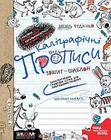 Каліграфічні прописи. Синя графічна сітка (українською мовою), фото 1