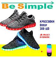 Кроссовки  Boost 350 LED + подарок JBL Pulse 3
