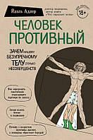 Книга Человек Противный. Зачем нашему безупречному телу столько несовершенств (Украина) | Йаэль Адлер