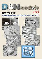 Маска для сборной модели самолета Пе-2. 1/72 DANMODELS DM72117