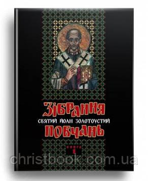 Зібрання повчань Святий Іван Золотоустий том 1