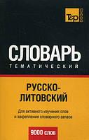 Русско-литовский тематический словарь