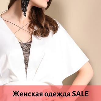 Женская одежда SALE