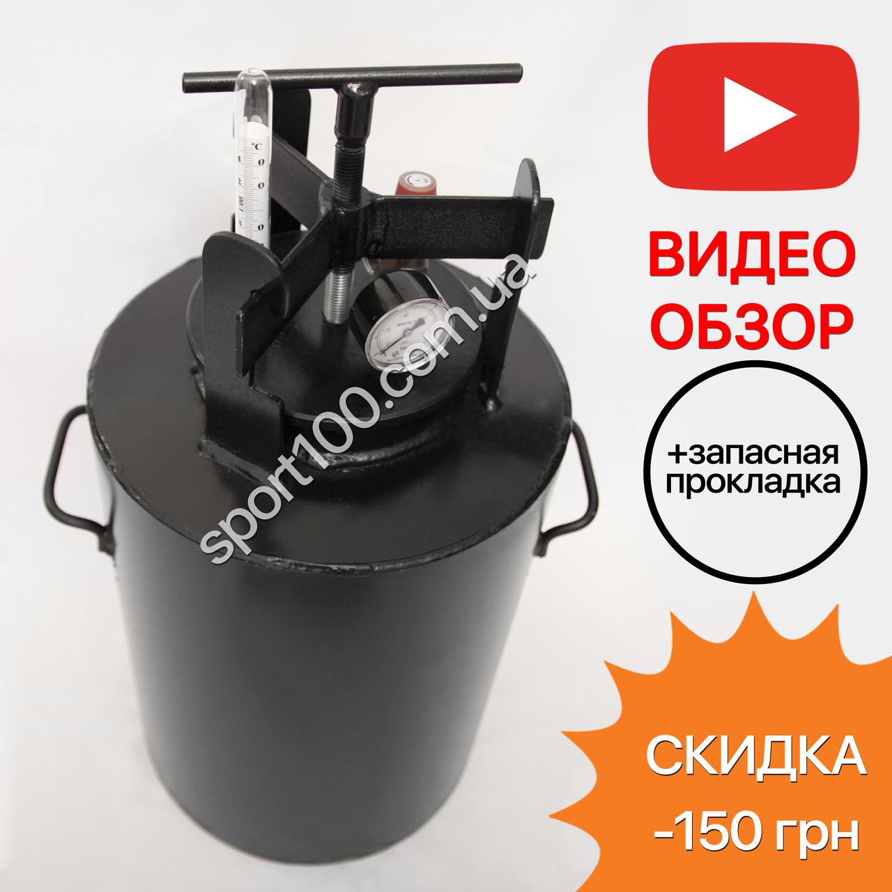 Автоклав бытовой на 10 банок (винтовой) + запасная прокладка газовый домашний для консервирования