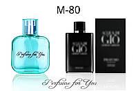 Мужская парфюмерия 50 мл / Аналог Acqua di Gio Profumo / Аква ди Джио Профумо / Джорджио Армани