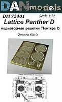 Надмоторные решетки Пантера D (ZVEZDA). 1/72 DANMODELS DM72401