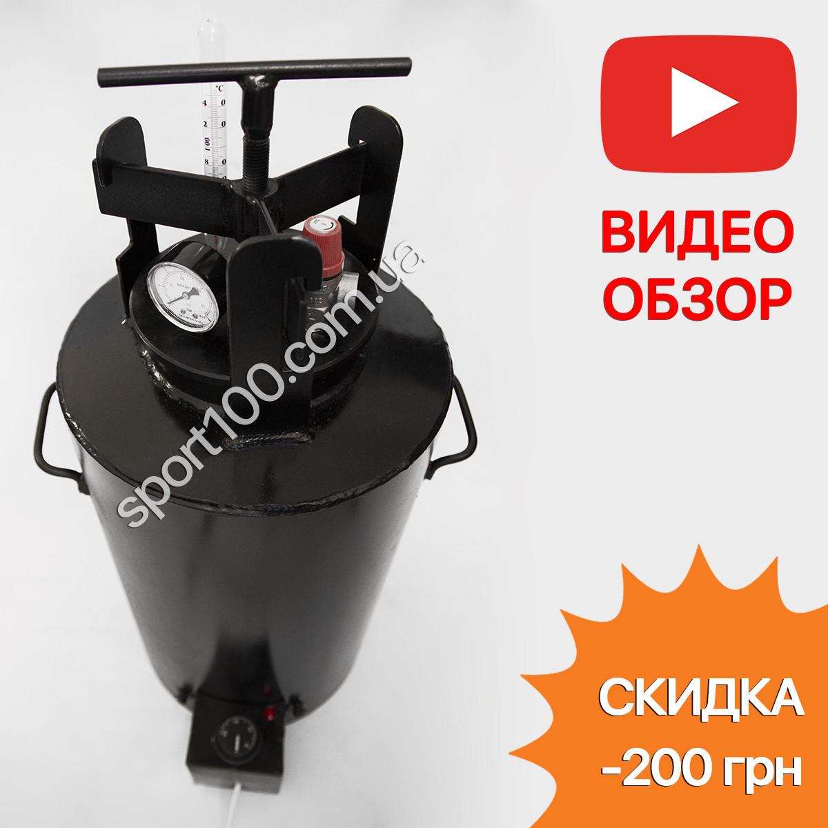 Автоклав электрический бытовой на 8 банок (винтовой) побутовий автоклав електричний 8 банок гвинтовий