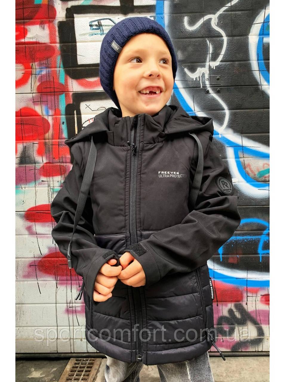 Детская куртка трансформер для мальчика