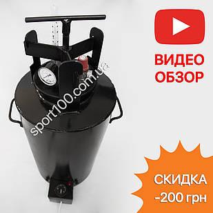 Автоклав электрический бытовой на 24 банки (винтовой) домашний для консервирования