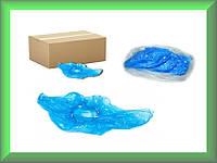 Бахилы одноразовые полиэтиленовые медицинские синие 10 мкн (0,30 грн за шт)
