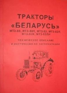 Каталог, Техническое описание и инструкция по эксплуатации тракторов МТЗ