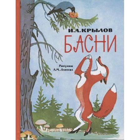 Байки І. А. Крилов, фото 2