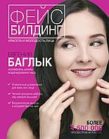 Фейсбилдинг: красота и молодость лица | Баглык Е.А.