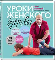 Книга Уроки женского здоровья + DVD | Бубновский С.М.