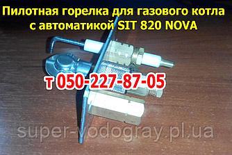 Пилотная горелка для газового котла с автоматикой SIT 820 NOVA