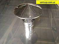 Грибок (зонт) диаметр 110 мм. оцинковка 0,5 мм., вентиляция, дымоход
