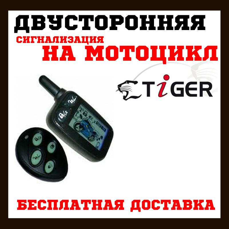 Мотосигнализация Tiger Escort MBR-100 с сиреной