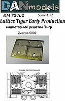 Надмоторные решетки для танка Тигр (ZVEZDA). 1/72 DANMODELS DM72402
