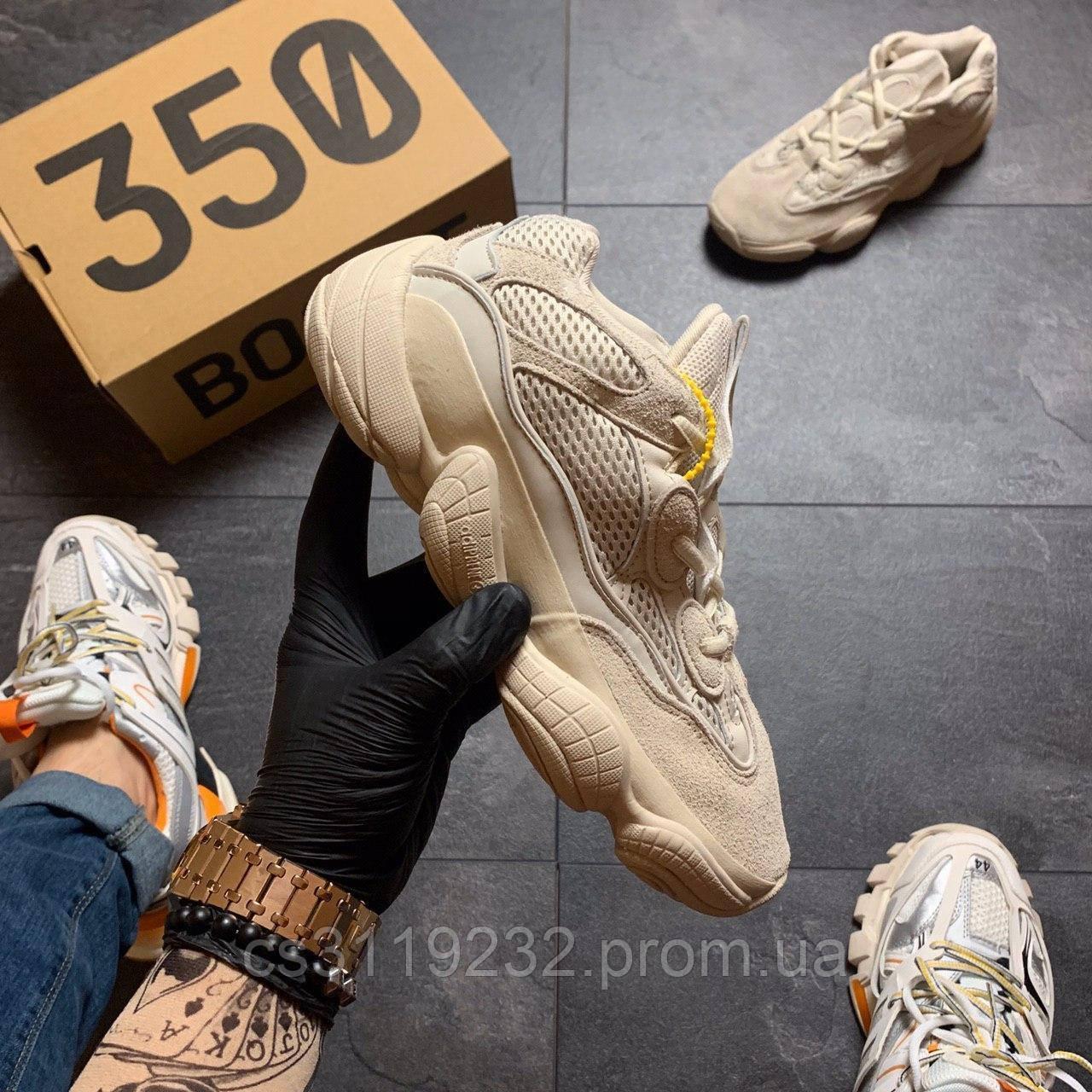 Мужские кроссовки Adidas Yeezy 500 Blush (бежевые)