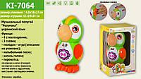 Интерактивное животное KI-7064  (24шт/2)НА УКР. Попугай, 4стихотворения, 3сказки, мелодии, запись голоса