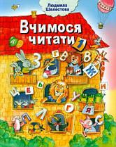 Вчимося читати 1ч. Людмила Шелестова.