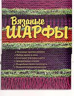 Вязаные шарфы. Основные приемы вязания.Выбор пряжи и спиц