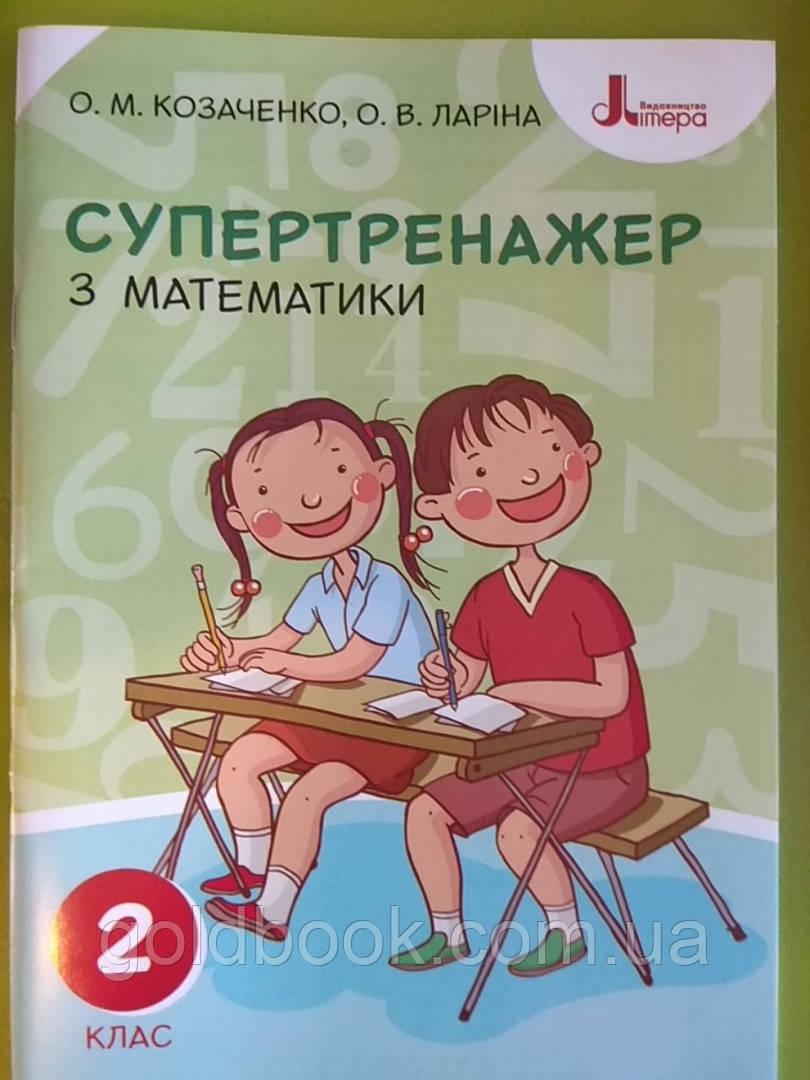 Математика 2 клас супертренажер