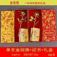 Золотая роза 24К в подарочной коробке