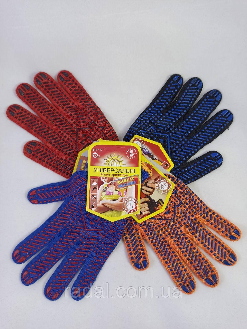 Перчатки рабочие с ПВХ точкой,7 класс, 12 размер (105)