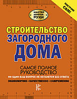 Книга Строительство загородного дома | Мерников А.Г., Жабцев В.М.
