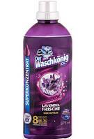 Der Waschkönig концентрированный ополаскиватель 875мл Lavendel Frische