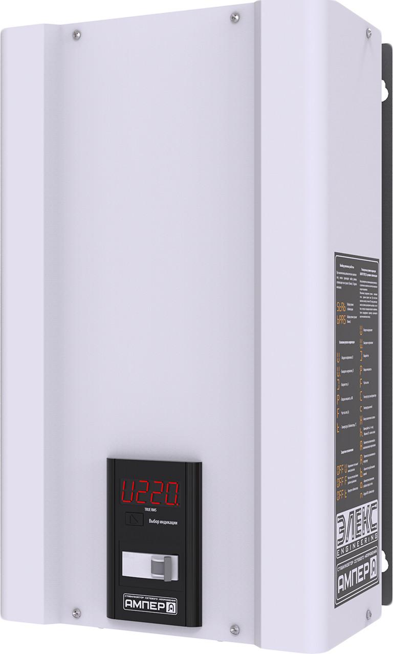 Стабілізатор напруги Елекс Ампер-Р У 16-1-40 v2.0